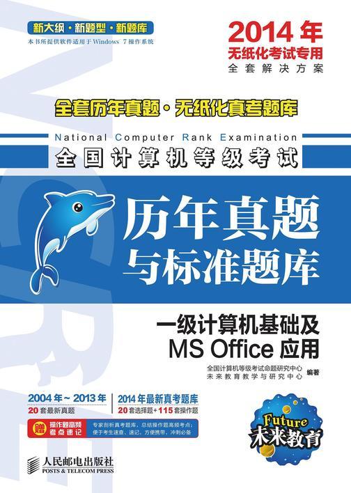 全国计算机等级考试历年真题与标准题库——一级计算机基础及MSOffice应用