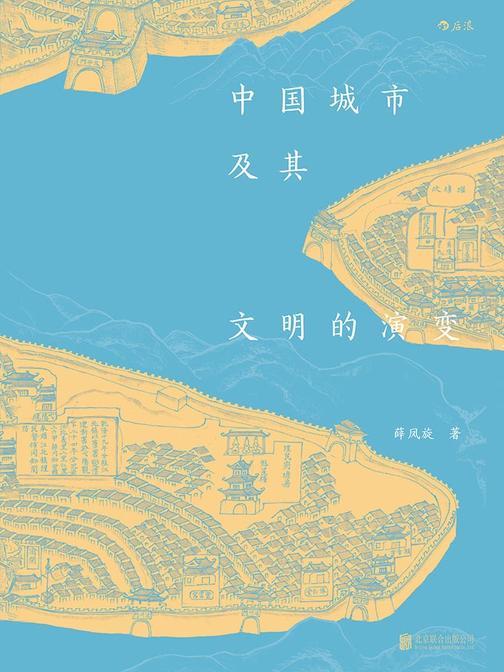 中国城市及其文明的演变(从石器时代到当代中国,重游千百年前的中国城市,重现城市文明的演变。)