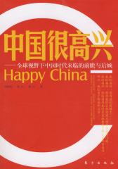中国很高兴——全球视野下中国时代来临的前瞻与后顾(试读本)