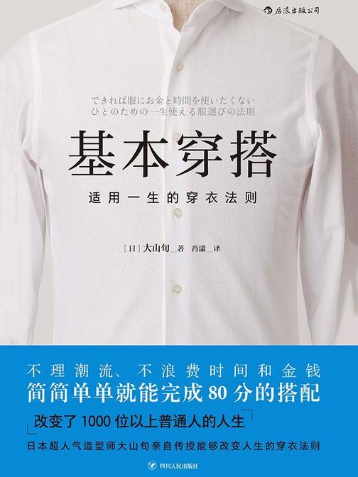 基本穿搭:适用一生的穿衣法则(不理潮流、不浪费时间和金钱,日本超人气造型师亲自传授能够改变人生的穿衣法则。)