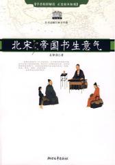 北宋:帝国书生意气(试读本)