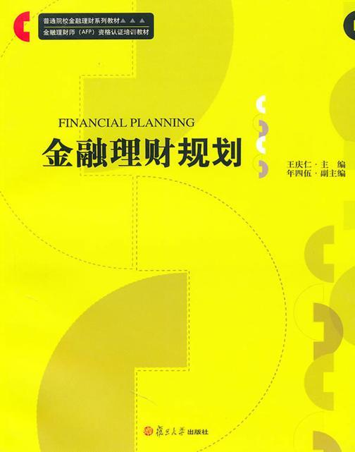 金融理财规划