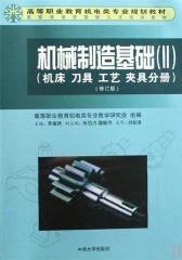 机械制造基础Ⅱ:机床、刀具、工艺、夹具分册(修订版)(仅适用PC阅读)