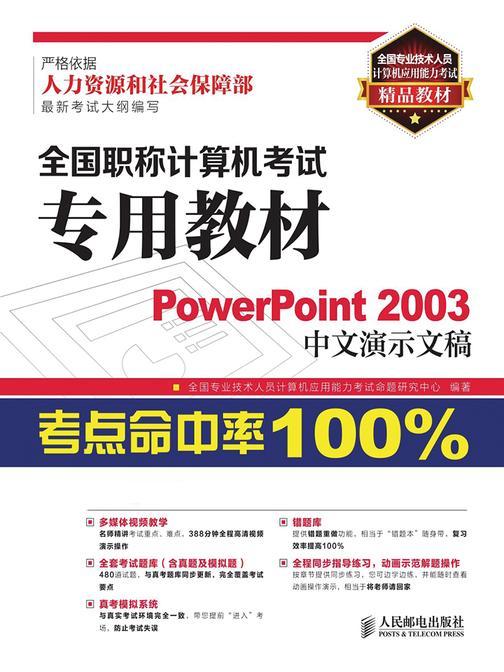 全国职称计算机考试专用教材——PowerPoint2003中文演示文稿