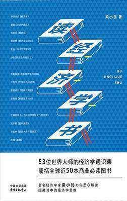读经济学书(修订版)