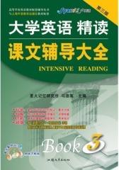 大学英语精读课文辅导大全(3)(仅适用PC阅读)