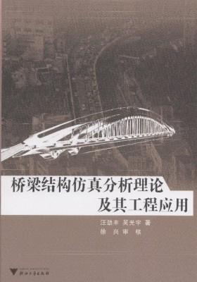 桥梁结构仿真分析理论及其工程应用(仅适用PC阅读)
