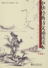 中华经典诗文诵读读本.中学篇Ⅰ(仅适用PC阅读)