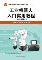 工业机器人入门实用教程