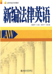新编法律英语(仅适用PC阅读)