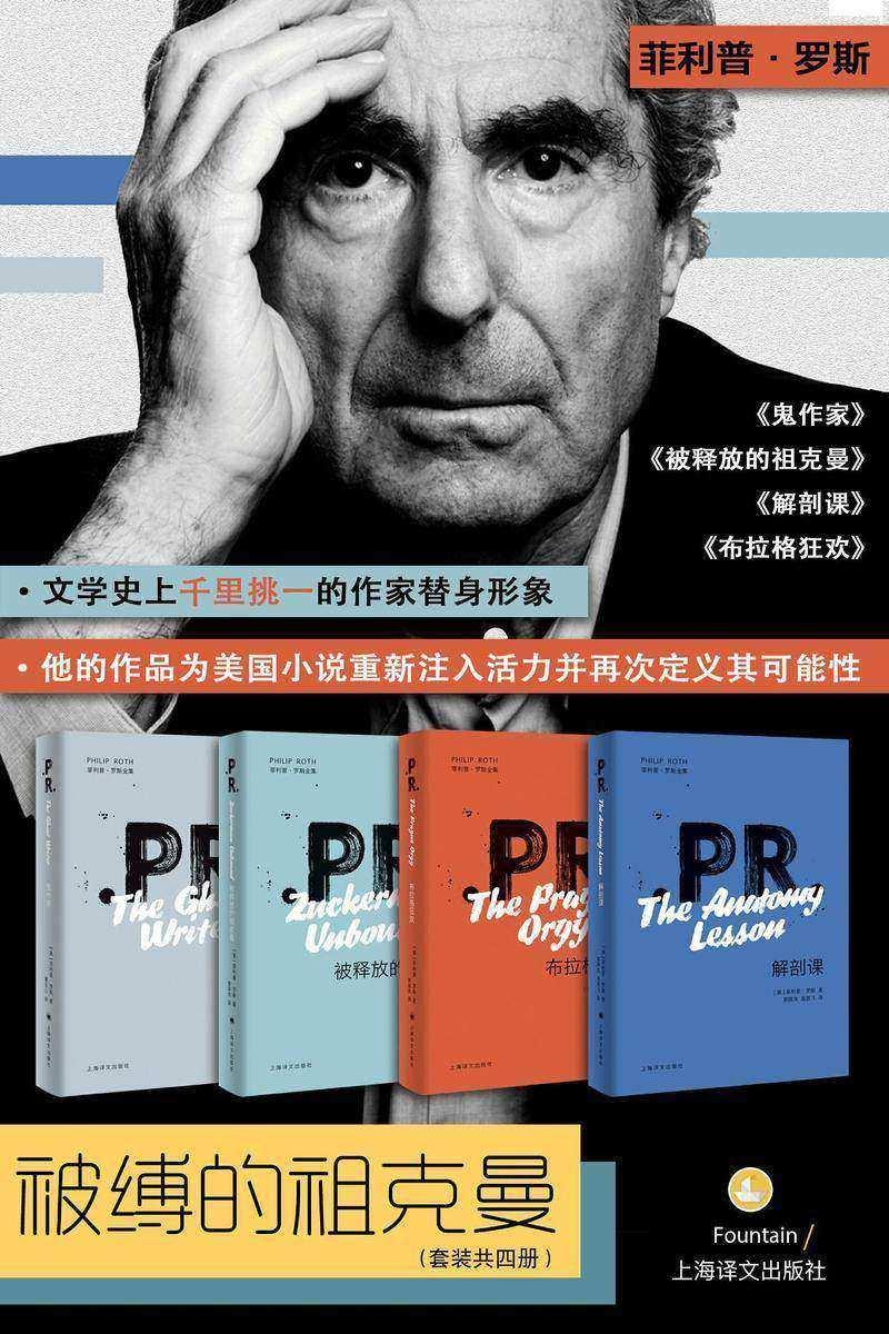 菲利普·罗斯系列作品:被缚的祖克曼(套装共4册)