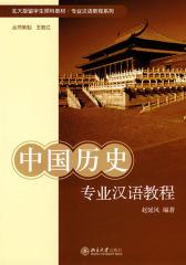 中国历史专业汉语教程(仅适用PC阅读)