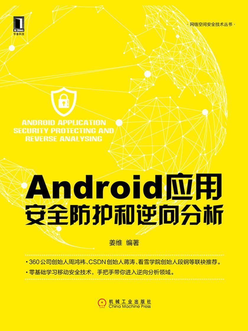 Android应用安全防护和逆向分析