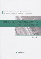 国外多元利益主体对华反倾销行为分析与应对战略研究(仅适用PC阅读)