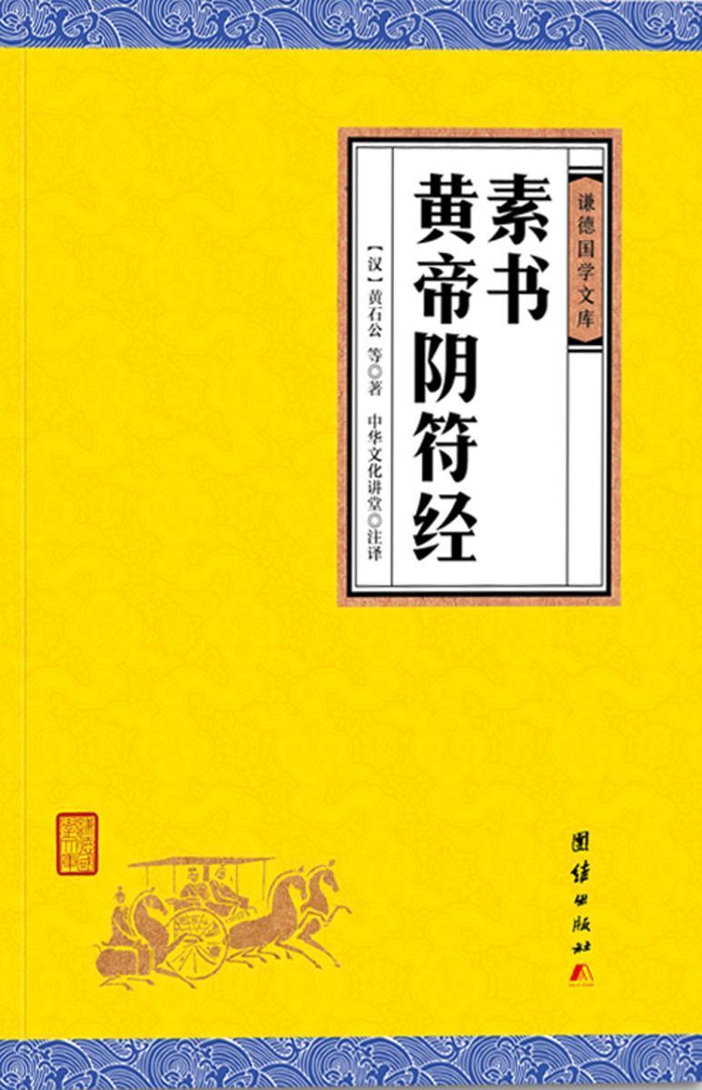 素书、黄帝阴符经