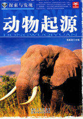 探索与发现:动物起源