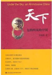 天下:包纳四夷的中国(试读本)