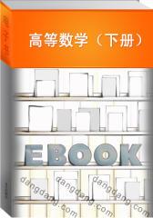 高等数学(下册)(仅适用PC阅读)