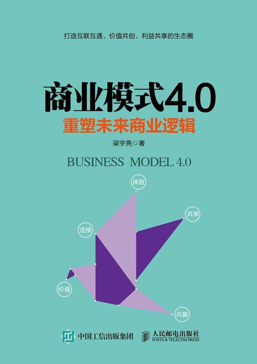 商业模式4.0:重塑未来商业逻辑