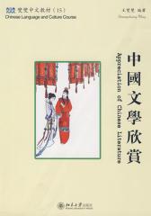 中国文学欣赏(仅适用PC阅读)