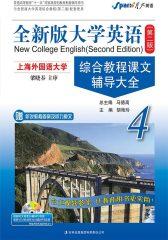 全新版大学英语(第二版)综合教程课文辅导大全.4
