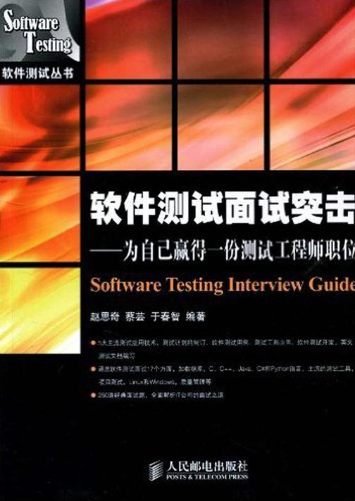 软件测试面试突击——为自己赢得一份测试工程师职位