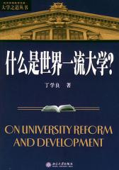 什么是世界一流大学?(仅适用PC阅读)