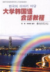 大学韩国语会话教程(仅适用PC阅读)