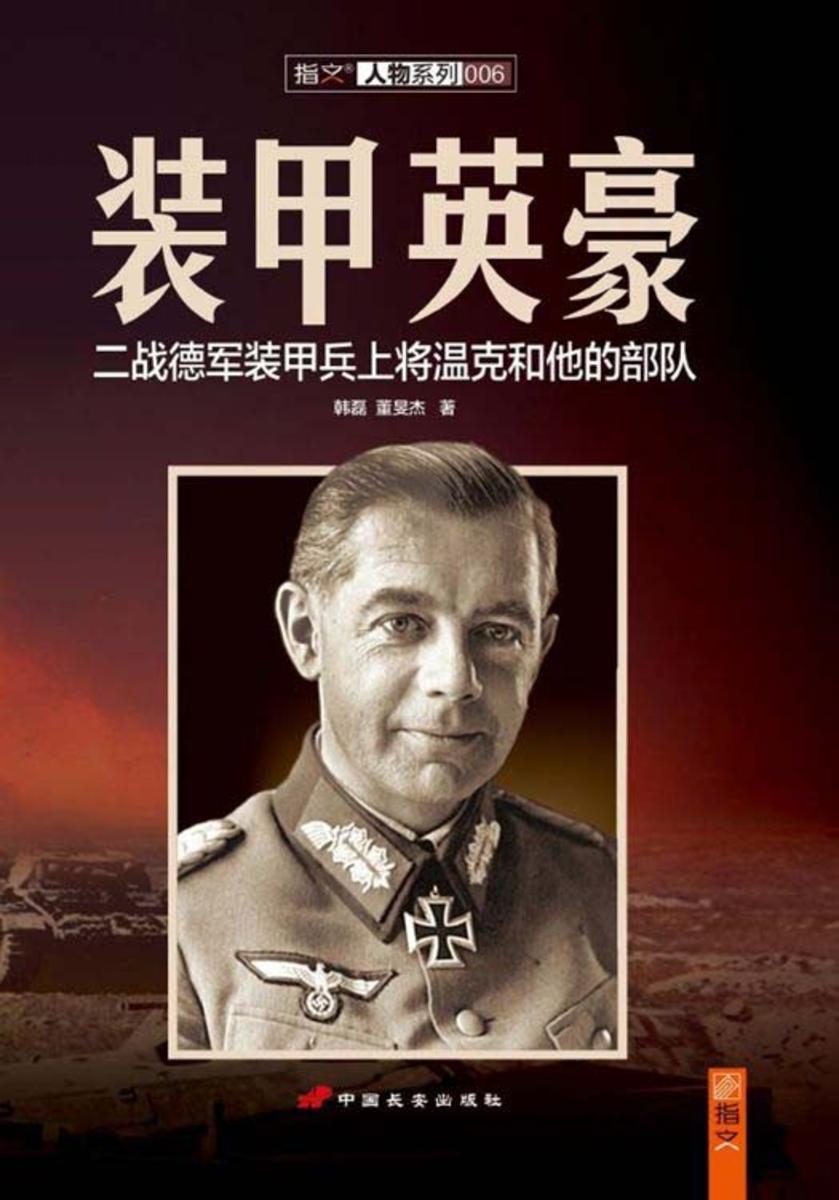装甲英豪:二战德军装甲兵上将温克和他的部队
