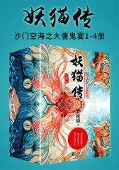 妖猫传:沙门空海之大唐鬼宴1-4册