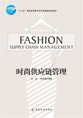 时尚供应链管理