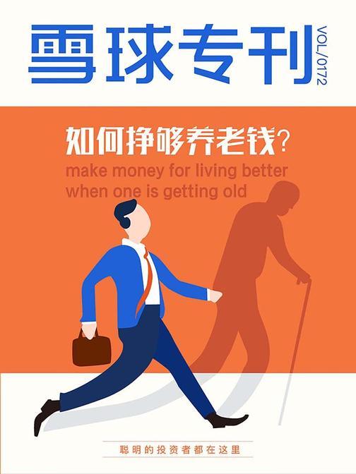 雪球专刊172期——如何挣够养老钱?