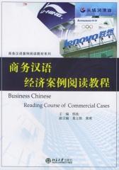 商务汉语经济案例阅读教程(仅适用PC阅读)