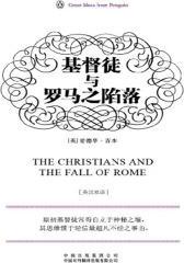 伟大的思想?基督徒与罗马之陷落(英汉对照)(企鹅口袋书)
