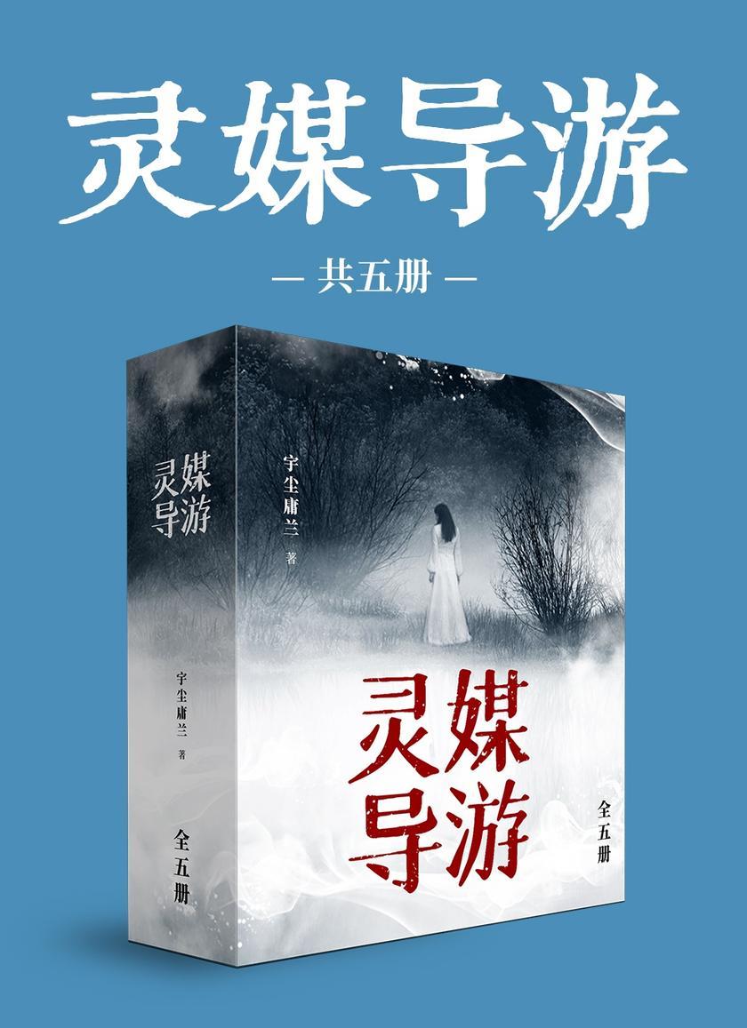 灵媒导游(全5册)