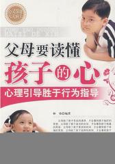 父母要读懂孩子的心:心理引导胜于行为指导