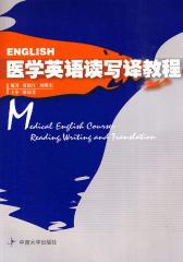 医学英语读写译教程(仅适用PC阅读)