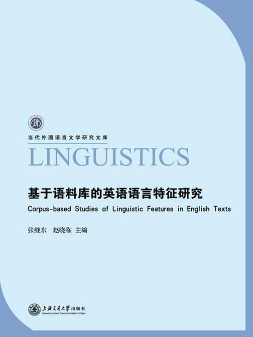 基于语料库的英语语言特征研究