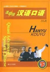 准高级汉语口语(下)(仅适用PC阅读)