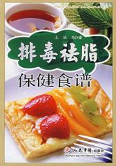 祛脂排毒菜谱