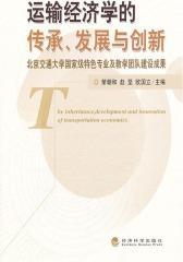 运输经济学的传承、发展与创新:北京交通大学   特色专业及教学团队建设成果