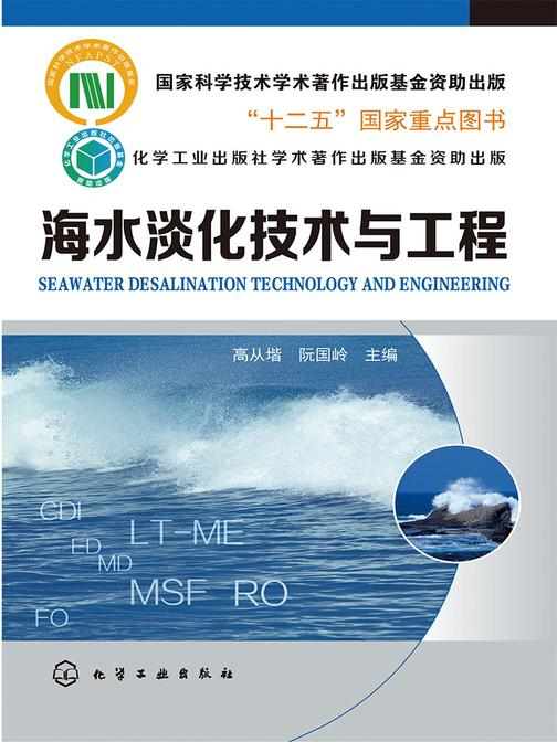 海水淡化技术与工程