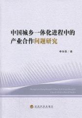 中国城乡一体化进程中的产业合作问题研究(仅适用PC阅读)