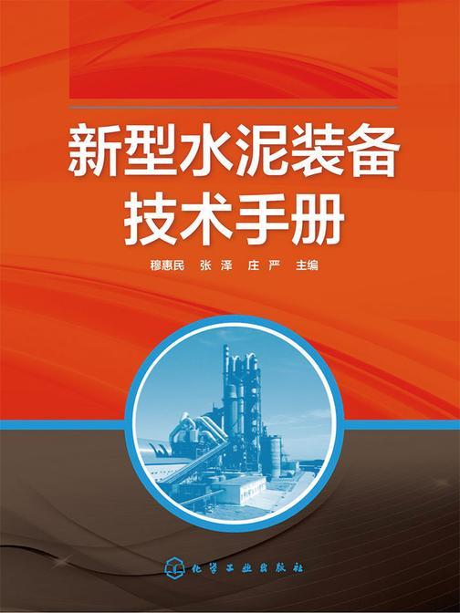 新型水泥装备技术手册