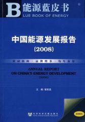 中国能源发展报告(2008)(附光盘)(试读本)