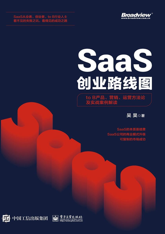 SaaS创业路线图:to B产品、营销、运营方法论及实战案例解读