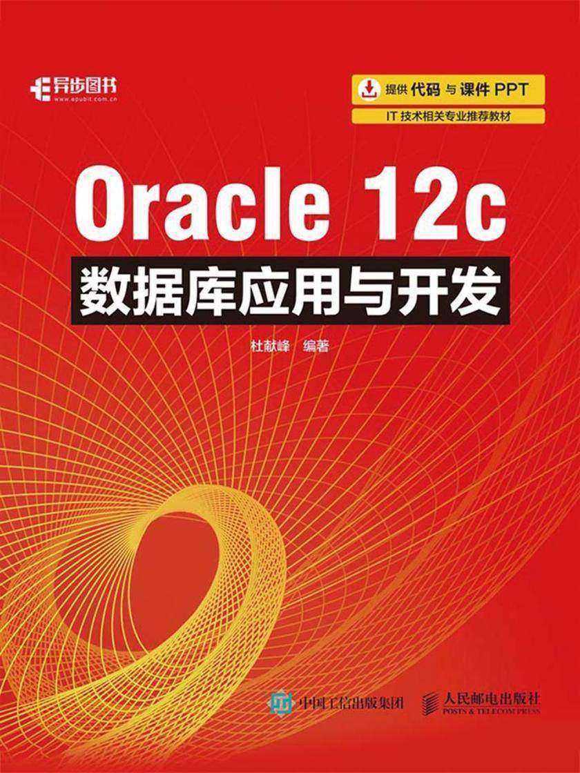 Oracle 12c数据库应用与开发