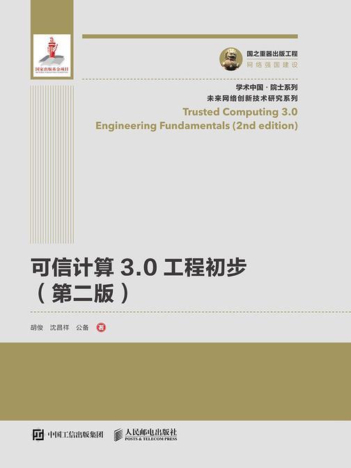 可信计算3.0工程初步(第二版)
