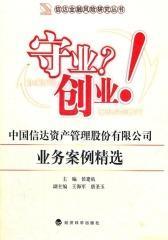 守业?创业!中国信达资产管理股份有限公司业务案例精选