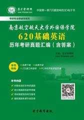 南京航空航天大学外国语学院620基础英语历年考研真题汇编(含答案)